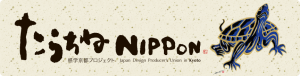 京都 JDPU たらちね NIPPON 講座