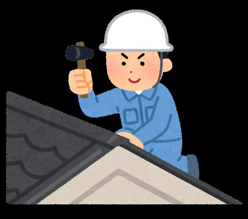 屋根材も選んで納得